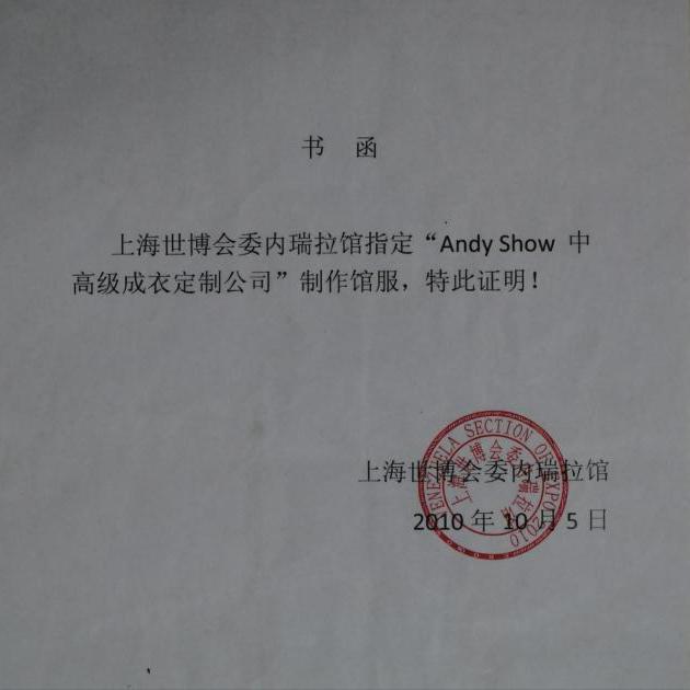 AndyShow为2010年上海世博会制作馆服.